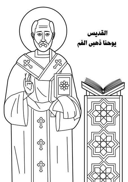 "St-Takla.org Image: Coloring picture of Saint John Chrysostom - Courtesy of ""Encyclopedia of the Saints' Colouring Images"" ���� �� ���� ������ ����: ���� ����� ������ ������ ����� ���� ���� (����� �� �����) � ������ ����������� - ������ ����: ������ ��� �������� �������"