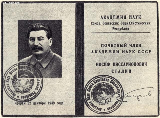 St-Takla.org Image: Joseph Stalin�s honorary member of the Academy of Sciences of USSR certificate ���� �� ���� ������ ����: ����� ����� ������ ����� ��� ���� �� �������� ������ �� ������� ��������