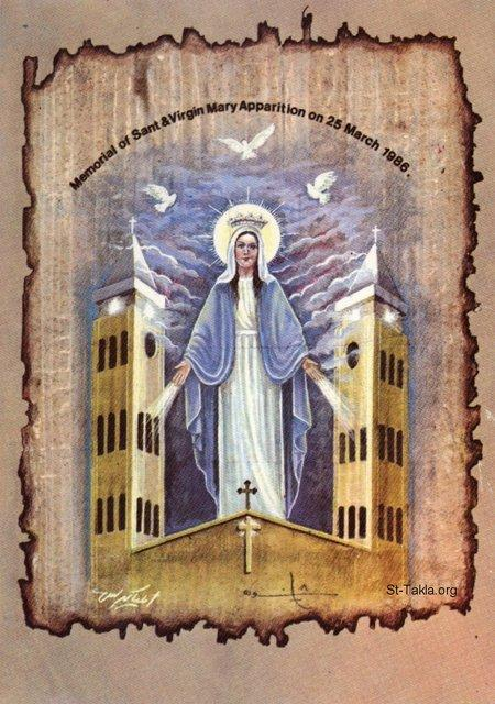 Image: Saint Mary Apparitions 4 Other 01 صورة