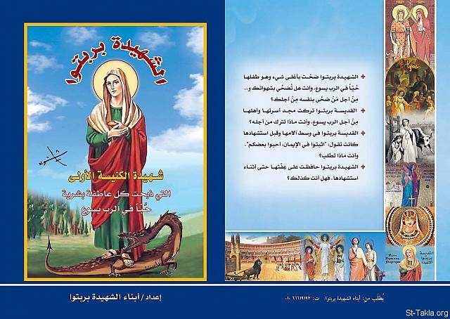St-Takla.org Image: Saint Berbetwa, St. Perpetwa the Martyr - Painting by Eng. Yvette Fr. Tadros Derias, for St. George Monastery for nyns, Zewila/Kreir, Egypt 1998 - book cover ���� �� ���� ������ ����: ������� �������ǡ �����ǡ �������ɡ ������ ������� - ��� �������� ��ڤ�� ����� ����� ����ӡ ���� ������ ������� �������� - ����� / ���ѡ ��ѡ ��� 1998�. - ���� ����