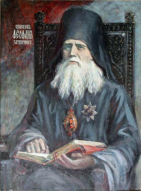 St-Takla.org Image: St. Theophan the Recluse painting, also known as Theophan Zatvornik or Theophanes the Recluse (Russian: Феофан Затворник), (1815�1894). ���� �� ���� ������ ����: ���� ���� ������ ������ ������ ������ ����� ����� ���� ������ ��������� �� ������� ���������� (1815-1894).