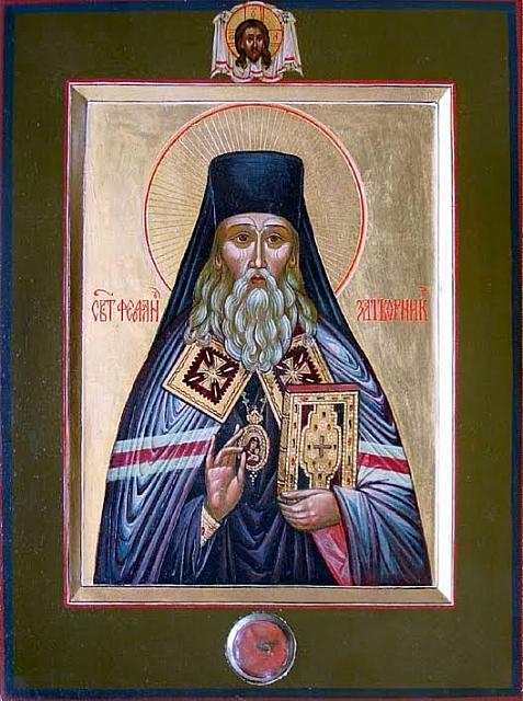 St-Takla.org Image: Icon of St. Theophan the Recluse, also known as Theophan Zatvornik or Theophanes the Recluse (Russian: Феофан Затворник), (1815�1894). ���� �� ���� ������ ����: ������ ������ ������ ������ ������ ����� ����� ���� ������ ��������� �� ������� ���������� (1815-1894).