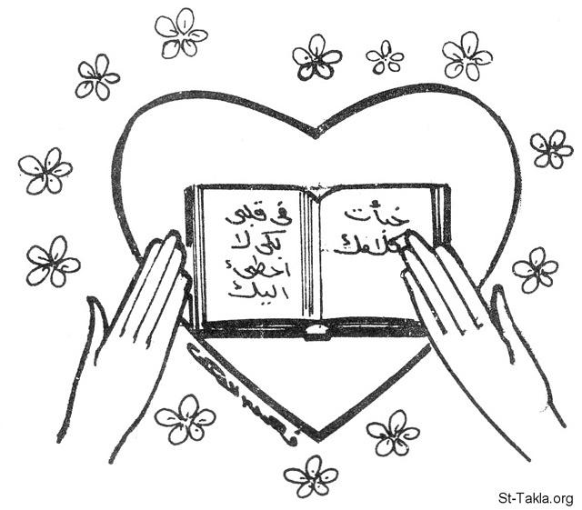 "St-Takla.org Image: Two hands with a heart that has a verse of the Holy Bible saying: ""11Thy word have I hid in mine heart, that I might not sin against thee"" (Pslams 119:11), by Fahmy Eshak صورة في موقع الأنبا تكلا: يدان وقلب وبها آية من الكتاب المقدس: ""خبأت كلامك في قلبي لكي لا أخطئ إليك"" (مزمور 119: 11)، رسم الفنان فهمي إسحق"