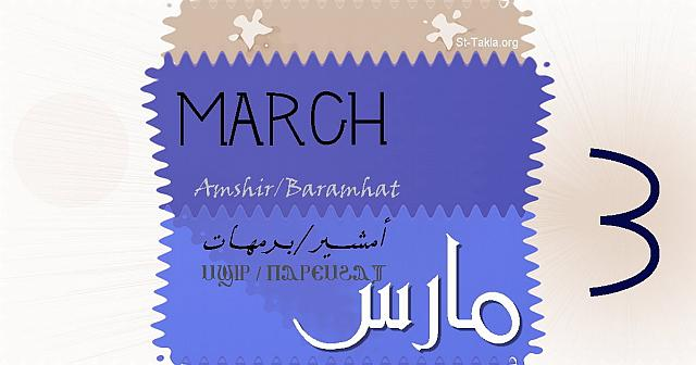 Image: 03 march amshir baramhat
