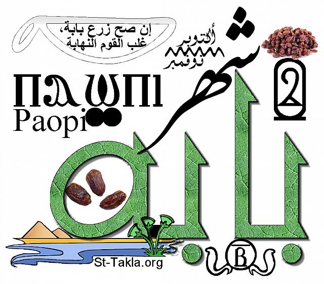 "St-Takla.org Image: Month of Baba, the second Coptic month in the Egyptian Coptic Calendar. The word is written in Arabic, English and Coptic, with images and figures representing this month. One of this month's famous sayings: ""If Baba's plants were right, it will win over the plunders"". In the cartouche there is the number of the month (2), and in the circle that is surrounded by serpents there is the number in Coptic. It lies between October and November. Finally there are images of some of the plants of this month, like: dates - raisins. Along with images of the River Nile and plants, where the land grows green. (Designed by Michael Ghaly for St-Takla.org) صورة في موقع الأنبا تكلا: كلمة شهر بابة، وهو الشهر القبطي الثاني من الشهور القبطية المصرية. والكلمة مكتوبة باللغات العربية والإنجليزية والقبطية، مع صور وأشكال تعبر عن الشهر. فيوجد من الأمثال الشعبية لهذا الشهر: ""إن صح زرع بابة، غلب القوم النهابة"". وفي الخرطوش يوجد رقم الشهر (2)، وفي الدائرة المحاطة بالثعابين يوجد رقم الشهر بالقبطية. وهو يقع ما بين شهري أكتوبر ونوفمبر. وأخيرًا يوجد بعض نباتات هذا الشهر مثل البلح - الزبيب. مع صورة للنهر والزراعات، حيث يخضر وجه الأرض. - تصميم مايكل غالي لـ: موقع الأنبا تكلا هيمانوت"