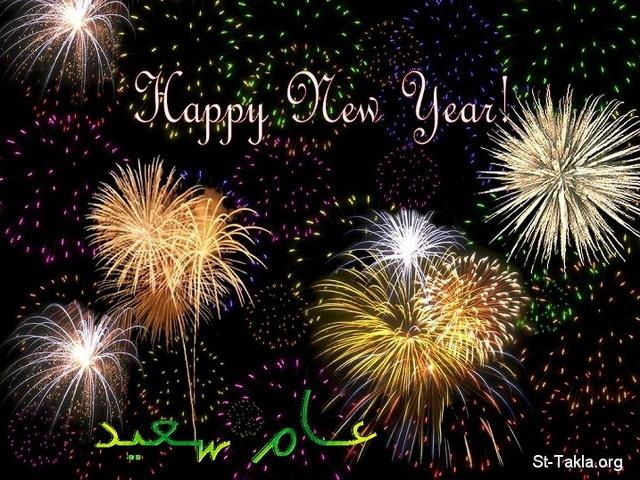 St-Takla.org Image: Happy New Year, fireworks ���� �� ���� ������ ����: ��� ���ϡ ����� ����ɡ ��� �����