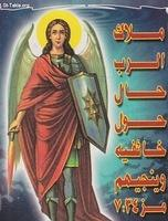 Image: ArchAngel Michael 21