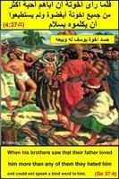 Image: حسد أخوة يوسف له وبيعه كعبد Brothers of Joseph envy him, and selling him as a slave صورة