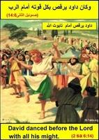 Image: داود يرقص أمام تابوت الله David dancing in front of the ark of the Covenant صورة