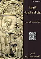 Image: fr athanasius fahmy book cover patristic 08b