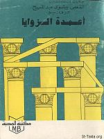 Image: fr bishoy am z book cover 16