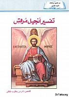 Image: fr tadros malaty book cover nt patristic 02