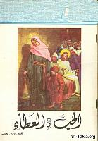 Image: fr tadros malaty book cover virtues 10b