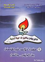 Image: helmy elkommos book cover faith 11a