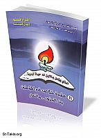 Image: helmy elkommos book cover faith 11b