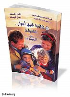 Image: helmy elkommos book cover faith 12b
