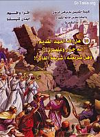 Image: helmy elkommos book cover faith 15a