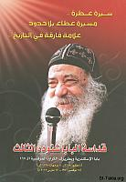 Gallery Images: Book Covers about Pope Shenouda III<br>صور أغلفة كتب عن البابا شنوده الثالث
