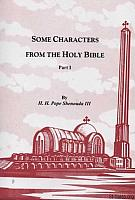Image: pope shenouda book cover en biblical figures 03 1