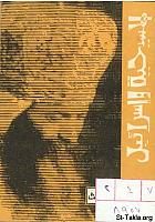 Image: pope shenouda book cover biblical 03