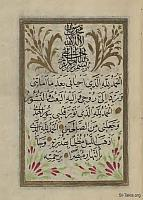 Image: quran collection 1700 text 57