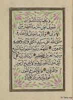 Image: quran collection 1700 text 73