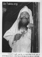 Image: Pope Kyrillos VI El Baba Cyril Ordination 1959 021