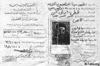 Image: Pope Kyrillous VI El Baba Cyril Documents 002