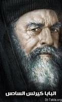 Image: Pope Cyril VI El Baba Krolos Paintings 019