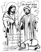 Gallery Images: Jesus Healing the Lepers <br> صور معجزة شفاء البرص