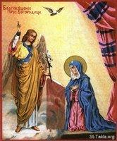 Image: Saint Mary Annunciation of Angel 18 صورة