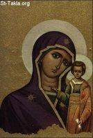 Image: Saint Mary Theotokos Mother of God 057 صورة