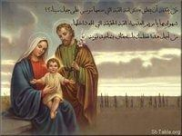 Gallery Images: Saint Mary Pictures with Words<br>صور مريم العذراء مع كلمات