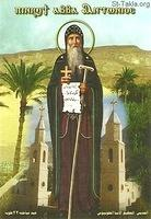 Image: St Anthony the Great Antonios 039