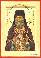 Image: St Theophan the Recluse Feofan 018