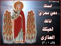 Image: Saint Demiana and Fourty Virgins 016
