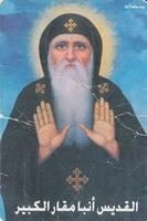 Image: Saint Makarios the Great 04 c