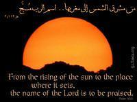 Image: The name of the Lord is to be praised, verse<br>صورة آية من مشرق الشمس إلى مغربها، اسم الرب مسبح