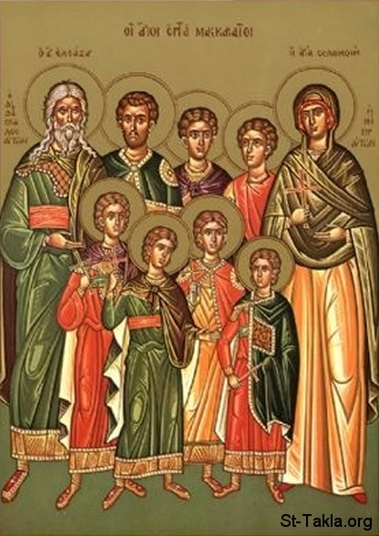 St-Takla.org           Image: Maccabees Martyrs icon صورة: أيقونة شهداء المكابيون