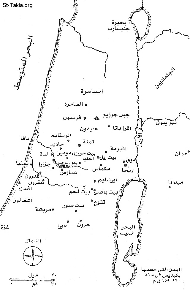 St-Takla.org           Image: Map of the most important places in Judaea in Arabic ����: ����� ��� 13 - ����� ������� ������ �� �������� � �������