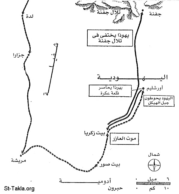 St-Takla.org           Image: Map of the battle of Zacharia's Beit - 162 B.C. - Arabic ����: ����� 10 - ����� ����� ��� ����� - ��� 162 �. �.