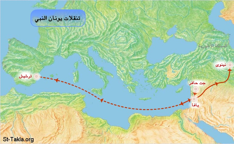 من أي البلاد يونس (عليه السلام) ؟ Www-St-Takla-org__Tarshish-n-Nineveh-Map