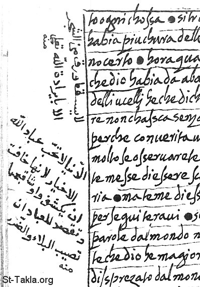 St-Takla.org Image: The Arabic margin notes (in red ink in the original) - the Italian Manuscript of the Gospel of Barnabas ���� �� ���� ������ ����: ���� ������� �������� ����� �� ����� ������ - ����� ������� �������� ����� ������� - ����� ������ �� ������ �������