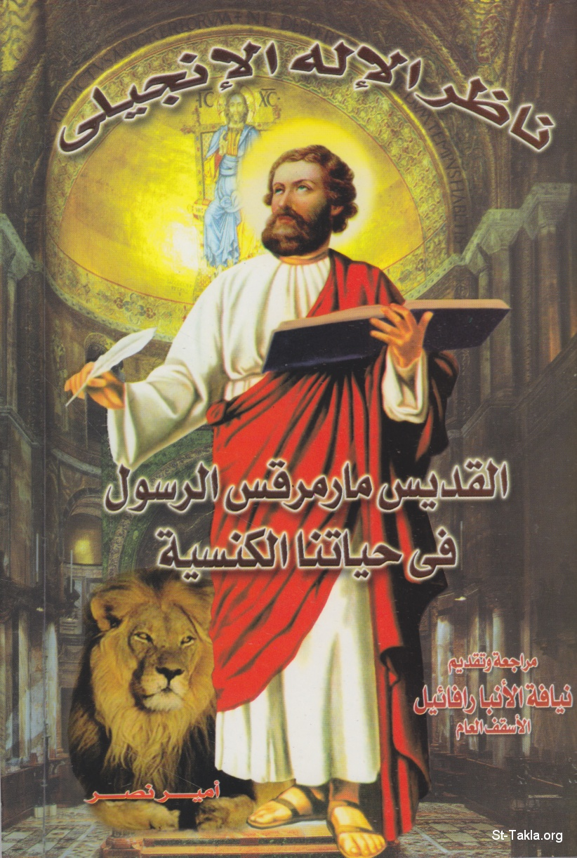 "St-Takla.org Image: ""The Beholder of God, Saint Mark the Apostle in Our Ecclesiastic Life"" book cover, by Mr. Amir Nasr ����: ���� ���� ""���� ����� �������� ������ ������� ������ �� ������ �������""� ������� ���� ���"