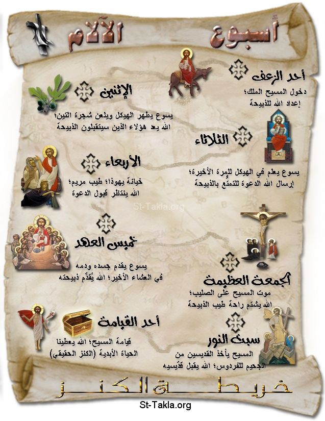 St-Takla.org Image: Holy Week Treasure Map, courtesy of St. Mark Shoubra Church ���� �� ���� ������ ����: ����� ��� ����� ������ �� ����� ������� �����