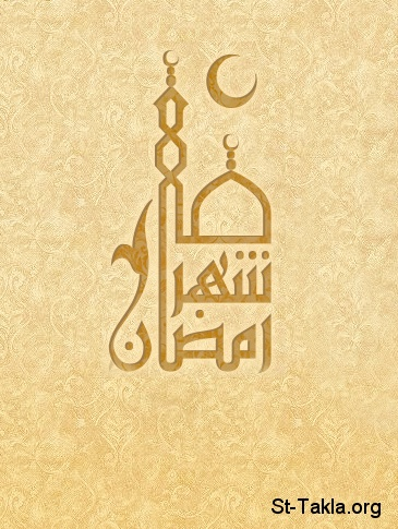 St-Takla.org           Image: Ramadan Month, words in Arabic صورة: كلمة شهر رمضان
