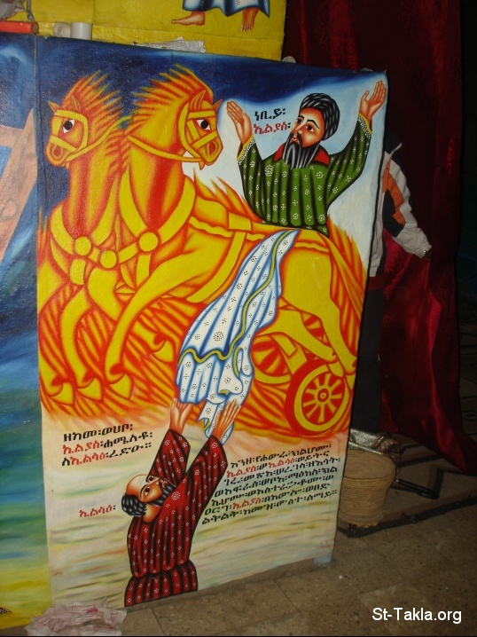 St-Takla.org Image: Ethiopian icon of Elijah, from Saint Takla's Website visit to Ethiopia 2008 ���� �� ���� ������ ����: ���� ����� ����� ��� ������ �� ����� ����ɡ �� ��� ������ �� ���� ������ ���� ��� ������� 2008