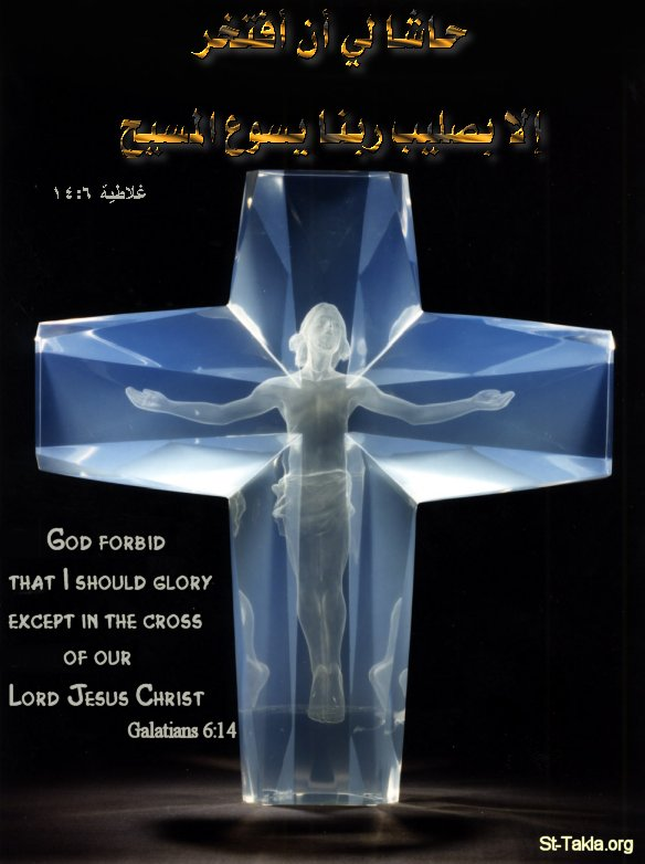 St-Takla.org Image: I should glory in the Cross - The Cross of the Millennium - Artwork by Frederick Hart ���� �� ���� ������ ����: ��� ��� ����� �� �� ����� ��� ����� ���� ������ - ���� ������� ������ ������� ����