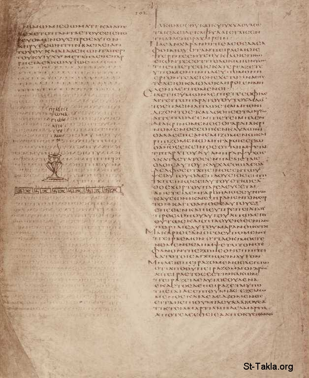 St-Takla.org Image: The end of the book of Acts (folio 76r) from the Codex Alexandrinus, which has a mostly Byzantine text-type during the Gospels and is largely Alexandrian throughout the rest of the New Testament صورة في موقع الأنبا تكلا: نهاية سفر أعمال الرسل من المخطوطة السكندرية للكتاب المقدس من العهد الجديد