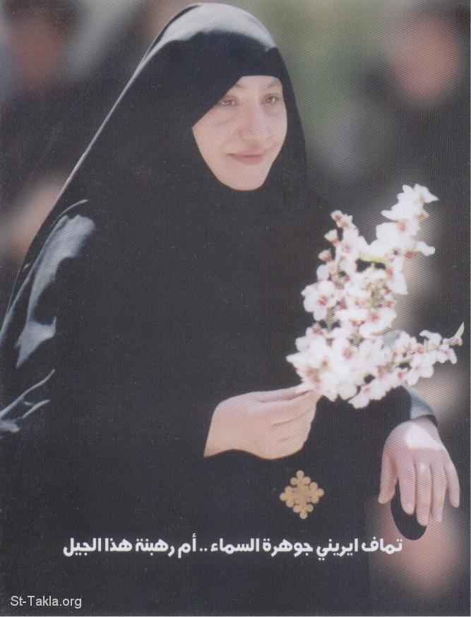 القديسة الام ايرينى نياحتها اليوم